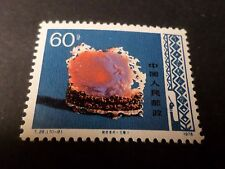 CHINE, CHINA, 1978 timbre 2181, ART METIERS, SOLEIL JADE, neuf**, MNH STAMP