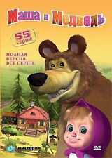 Masha i Medved. Vse 55 SERII (DVD NTSC) NEW 2016. Masha and the bear 55 episodes