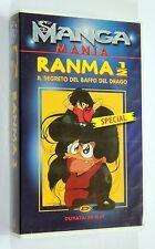 RANMA 1/2 THE MOVIE IL SEGRETO DEL BAFFO DEL DRAGO VHS Manga Video Mania PAL