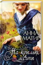 In Russian book - Wings of a Dream -by Anne Mateer - На крыльях мечты - А. Матир