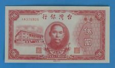 Republic of China 1946 Bank of Taiwan 5 Yuan Taiwan Currency Note AA375925