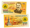 Banknote 100 rubles 2020 joseph stalin. Great politicians USSR and Russia. UNC
