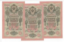 ✔ 10 Rubles 1909 Russia consecutive numbers bank note SHIPOV-METZ,1 piece