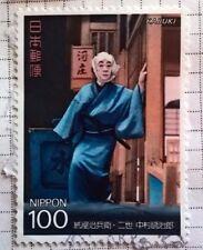Japan stamps - Kabuki (Dance Drama) - FREE P & P