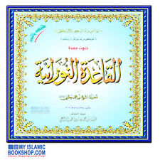 Al-Qaidah An-Noraniah 2 Audio CDs Listen & Learn Quran Muslim Children Kids