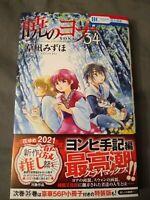 Akatsuki no Yona/ Yona of the Dawn Manga Volume 34 Japanese New Excellent