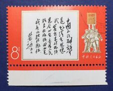 1968' China Stamp 41st Anniv Of The People's Liberation Army OG Used