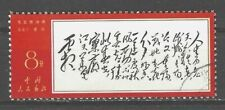 """CHINA PRC SC#969 Cultural Revolution Poems of Chairman Mao """"Double 9th"""" CTO w/OG"""