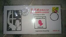 追思李光耀周年纪念封 Singapore Lee Kuan Yew 1st Anniversary Memorial Private Cover 2016