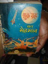 INDIA  BOOKS IN HINDI - SHUKAR GARH KA MEHMAN , KAHANIYA , BABAR - 3 IN 1 BIND