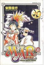 MAR Legendary magic soldiers10 三月傳說中的魔兵 new 2005 Anzai Nobuyuki