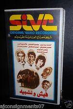 فيلم فيش وتشبية, دلال عبد العزيز Arabic PAL Lebanese Vintage VHS Tape Film
