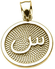 """14k Yellow Gold Arabic Letter """"siin"""" s Initial Charm Pendant"""