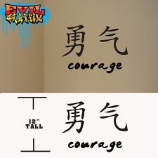 Courage Chinese Symbol, Chinese Courage Sticker, Courage Decal Chinese symbol