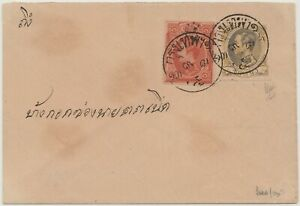 Siam Thailand King Rama V Cover 1st Issue 1 Sik & Surcharged Att on Sio Forgery