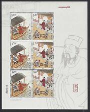 CHINA  2015-16 Mini S/S Lord Bao stamp 包公