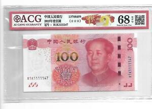 号码币!土豪金6同1!China 2015 100 Yuan, ACG 68 EPQ, Pick#909, SN:R1K1111147
