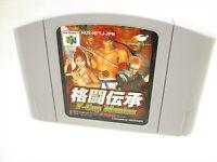 Nintendo 64 KAKUTO DENSHO F Cup Maniax Cartridge Only Import JAPAN Game n6c
