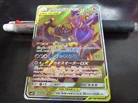 Pokemon card SM12 101/095 Naganadel & Guzzlord GX SR MINT Japanese