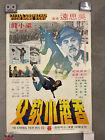 Original+Kung+Fu+Movie+Poster+-+Little+Godfather+of+Hong+Kong++Bruce+Leung