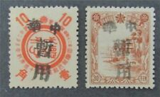 nystamps China Stamp Mint H Local Ovpt
