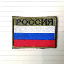 Country of Russia Flag Russian Military Tactical Morale Hook Patch Fullcolor