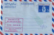 YY1070 Kuwait 6 March 1974 aerogramme with Al Bid - Bubiyan island cachet