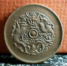 High Grade 1906 China Chekiang Province. Scarce Copper 10 Cash Dragon Coin