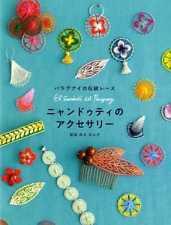 Ñandutí Paraguayan Embroidered Lace Accessories - Japanese Craft Book