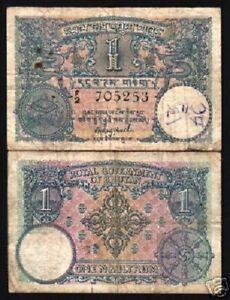 BHUTAN 1 Ngultrum P1 1974 1st BANK NOTE OF BHUTAN SCARCE MONEY BILL ASIA