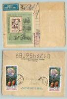 Russia USSR 1984 cover  used Souvenir Sheet color variation . f1947a45