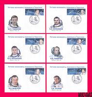 TRANSNISTRIA 2020 Space Soviet Russia Cosmonauts Served Pilots in Tiraspol 6 FDC