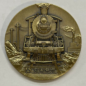 China 2018 Bank of Communications 110th Anniversary Brass Medal 60mm COA