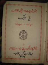 INDIA - LIFE OF GURU NANAK IN URDU BY DR. KALA SINGH BEDI 1971 PAGES 339