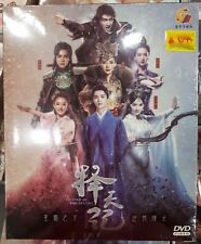 Chinese Drama Fighter of the Destiny 择天记 (2017) Complete DVD Series ENGLISH SUB