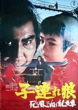 LONE WOLF AND CUB BABY CART TO HADES Japanese B2 poster TOMISABURO WAKAYAMA