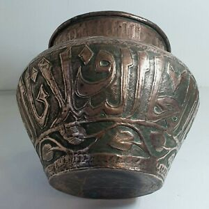 LARGE Antique Islamic Arabic Copper Bowl / Vase Calligraphy Mamluk Revival