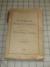 1925 Ussr Russian Religious Book published in Paris, Sounds of the New Testament
