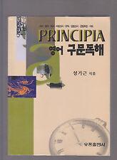 Peurinsipiah English phrases reading (Korean edition) 9788973210565