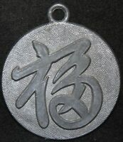 French Happiness & Prosperity Medal With Asian Symbol   Medals   KM Coins