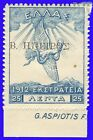 GREECE N.EPIRUS:HEL.ADM. 1914 Campaign 25 lep. Blue MH SIGNED UPON REQUEST
