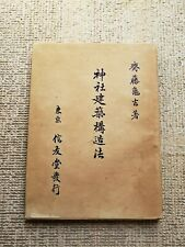 Old Book How To Build A Shrine Architecture Buddhist Shito Kamekichi Saito