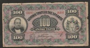1917 GREECE 100 DRACHMAI NOTE