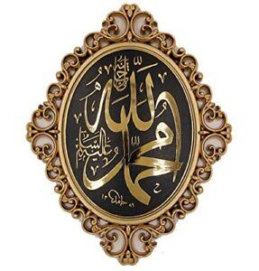 Gunes Islamic Wall Decor Elegant Plaque 24 x 31cm (9.5 x 12in) Allah Muhammad