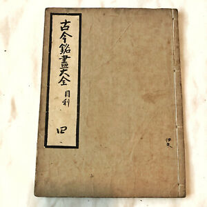 Rare Japanese Meiji Era Book Circa 1860-90's Woodblock Print Manuscript Old - A
