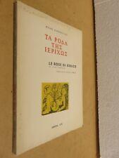 LE ROSE DI GERICO Ilias Simopoulos A cura di Michele Iannelli AOHNA 1970 greco