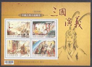 REP. OF CHINA TAIWAN 2010 CLASSIC NOVEL THE ROMANCE OF 3 KINGDOMS SOUVENIR SHEET