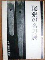 Exhibition celebrated japanese sword KATANA nihonto of Owari (1980)