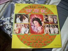 a941981 關菊英 Susanna Kwan  1976 HK Man Chi LP 西廂記 TV Songs