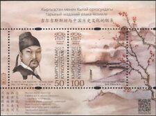Kyrgyzstan 2017 Li Bai/Writer/Poet/Art/Diplomatic Relations 2v m/s (kep1011)